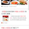偉大なる中華料理ー「中国四大料理」は日本人の概念!?