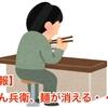 【悲報】 どん兵衛、麺が消える・・・