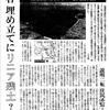 津久井農場計画、東京新聞9月20日の記事(相模原)