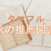 【タマフル】秋の推薦図書特集2017・タダも同然な高額本がそろってます!