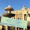 【ヨーロッパ旅#3】国が丸ごと世界遺産!?ヴァチカン市国で豪華絢爛な宗教建築に圧倒される!