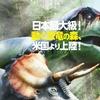 ヨコハマ恐竜展  7/15(土)~9/3(日)