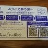 おまんこ黙示録2 〜新たな闘い〜