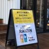 【企画力】RAIZINのサンプリング手法