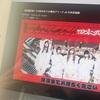 どの曲もこの日のために作られたとしか思えないCY8ERラストライブ@日本武道館(を配信でみてた)