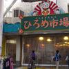 【高知県】上京し帰省で行きたい ひろめ市場