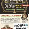4/28(土)『Qactus(カクタス)』体験会&トークイベント開催決定!!