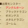 【DQウォーク】今戦えるメガモン(2021/1/29~)