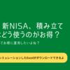NISA、新NISA、積み立てNISAはどう使うのがお得?