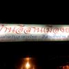 【バーン イサーン ムアンヨット】バンコクナビでも紹介されているプロンポンの人気イサーン料理店
