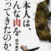 【Book】 欲深き 隣は何とやら - 読書記録 2014年9月