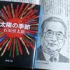 『東京ハチミツオーケストラ』