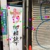 その34:キリン堂薬局跡地(雨天Ver.)