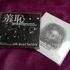 MiD DERACINE Presents『MIDNIGHT IS DEAD. FINAL -3rd Anniversary-』@仙台MACANA