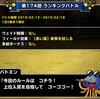 level.1336【赤い霧】第174回闘技場ランキングバトル初日