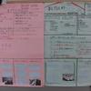 2年生 校外学習 ~振り返り新聞を作成しました!~