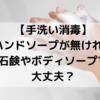 【手洗い消毒】ハンドソープが無ければ、石鹸やボディソープで代わりになる?