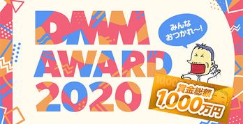 ほぼリモートでやりきった! 『DMMアワード2020』舞台裏レポート