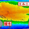 【資料】エルニーニョ/ラニーニャと大地震の関係(地震前兆ラボ)