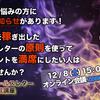 【12/8開催!】1億円を売上げたセールスレターの裏側を公開します!