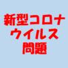 【新型コロナウイルス問題により生じた変化】