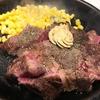 明日までだけど!!「いきなり!!ステーキ」で、300gのステーキが80円で食べられる方法!!