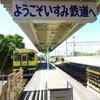 千葉県 - いすみ・大原と大多喜