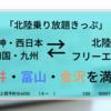 「北陸乗り放題きっぷ」で金沢・富山を満喫!【JR西日本】