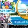 ◆ 第2回 デートドレア集会 ◆