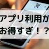 「セブンイレブンアプリ」でお得にお買い物!?