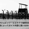 【アウシュビッツ・ビルケナウ博物館】ガイドの言語について解説&訪問時の注意点