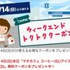 【Origami   Pay】ローソン  濃厚ミルクワッフルコーン【50円】