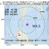 2017年09月30日 01時57分 宗谷東方沖でM4.5の地震
