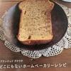 ライ麦パン タイガー