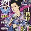 『コミック斬 10 (GW MOOK 349)』『新 影の軍団 伊賀vs甲賀vs風魔』