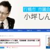 宮古島市議会の女性議員辞職勧告決議、その裏側で苛烈にネトウヨ動員を扇動していた小坪慎也市議 !!!