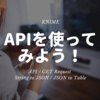 KNIME - APIを使ってみよう!郵便番号から住所を一括取得するには? ~GET Request / String to JSON / JSON to Table~