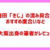 梅田「きじ」本店の混雑具合やおすすめ度合いなど!大阪出身の筆者がレビュー