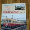 京電を語る28…京阪の昔を書いた本