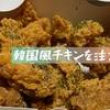 福岡 デリバリー専門チキン屋さん クリスピーチキンアンドトマトが美味しかった