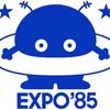 【茨城県/つくば市】犬OK!🐶Tsukuba Expo'85の跡地『科学万博記念公園』