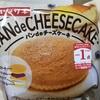 ヤマザキ PAN de CHEESECAKE  パンdeチーズケーキ 食べてみました