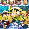 フリートで甲子園2019の特効育成!デッキ弱でも10000点超える![パワプロアプリ]