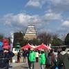 いざ、姫路城マラソン!