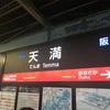 買取専門店 大吉 天神橋筋商店街へヴィトンのリュックを買取ってもらった!