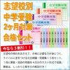 目黒日本大学中学校、7/29(日)&8/25(土)開催のオープンスクールの予約は明日6/29~!