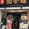 国壱麺(御徒町)