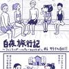 【漫画】サウナへGO!!「白夜旅行記 〜フィンランド・ノルウェーひとり旅〜」