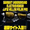【ELECTRIC×SWIMBAIT UNDERGROUND】コラボフィッシングサングラス「JJF12」通販サイト入荷!