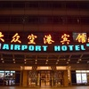 大衆空港賓館
